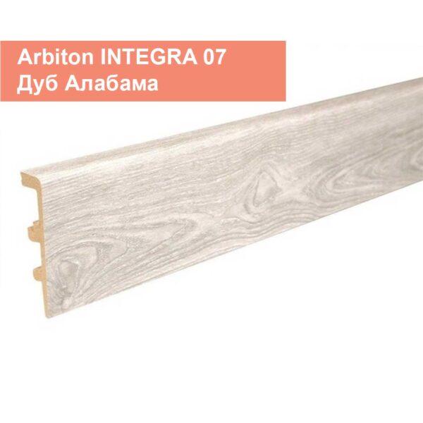 Плинтус Arbiton INTEGRA 07