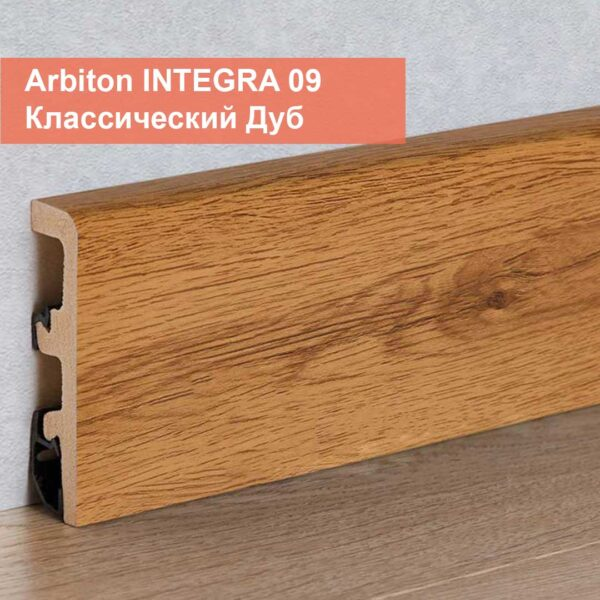 Плинтус Arbiton INTEGRA 09