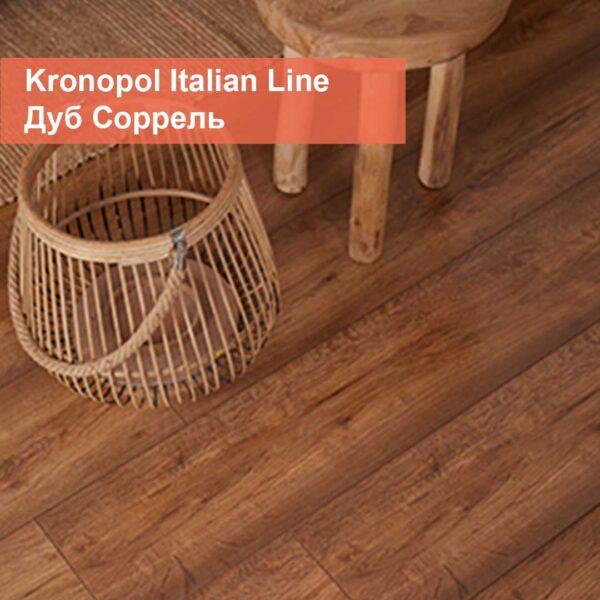 Ламинат Kronopol Italian Line Дуб Соррель
