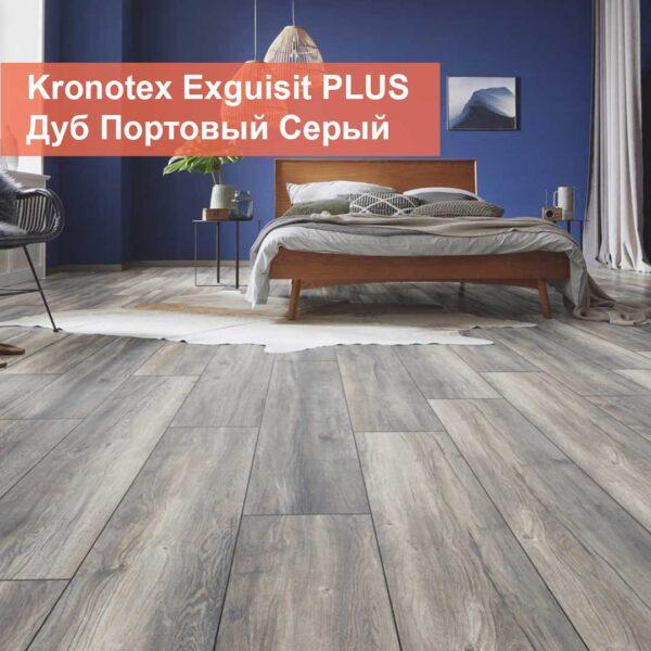 Ламинат Kronotex Exquisit PLUS Дуб Портовый серый
