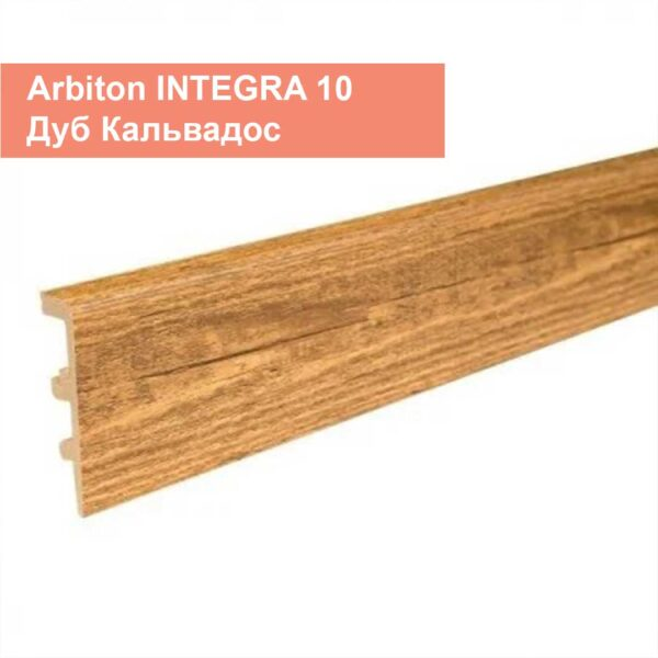 Плинтус Arbiton INTEGRA 10