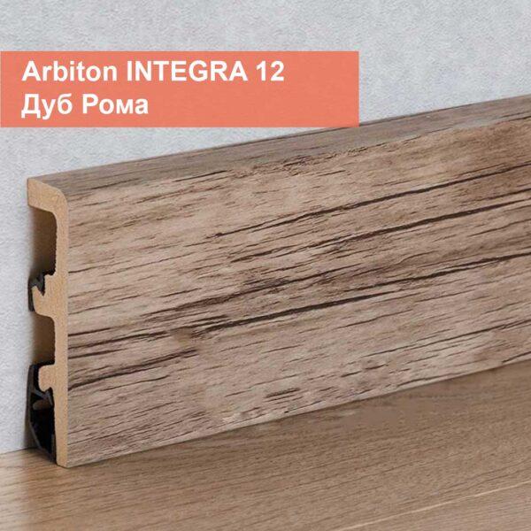 Плинтус Arbiton INTEGRA 12
