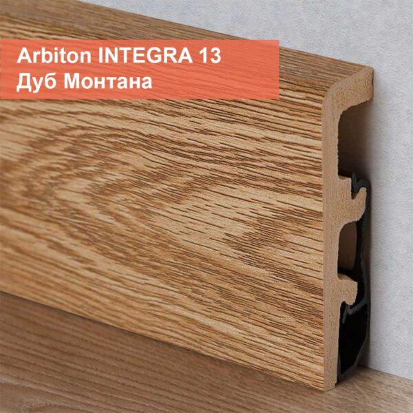 Плинтус Arbiton INTEGRA 13