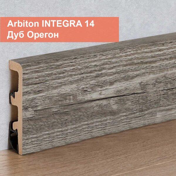 Плинтус Arbiton INTEGRA 14