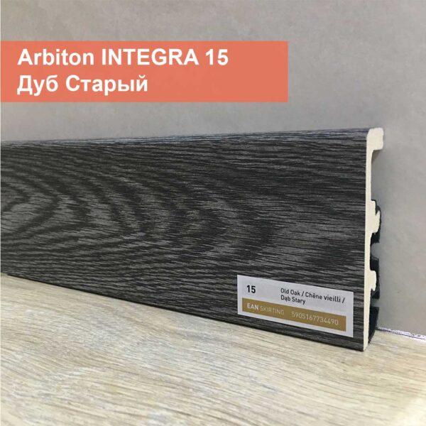 Плинтус Arbiton INTEGRA 15