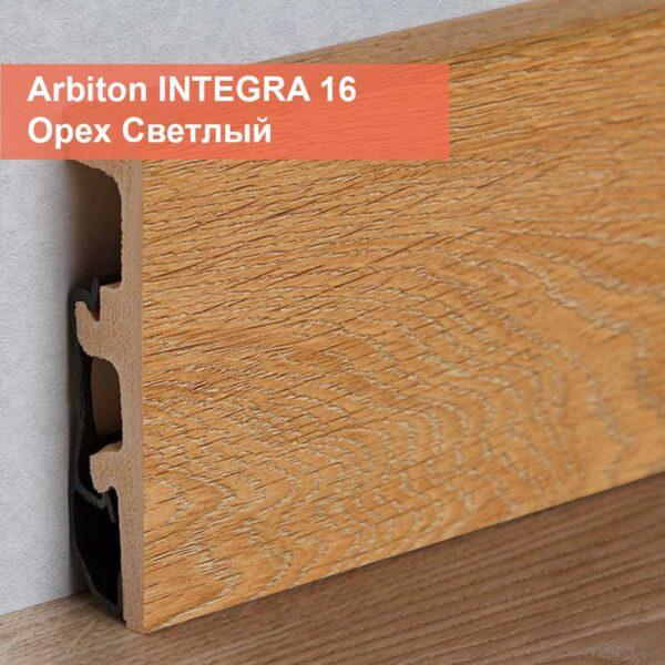 Плинтус Arbiton INTEGRA 16