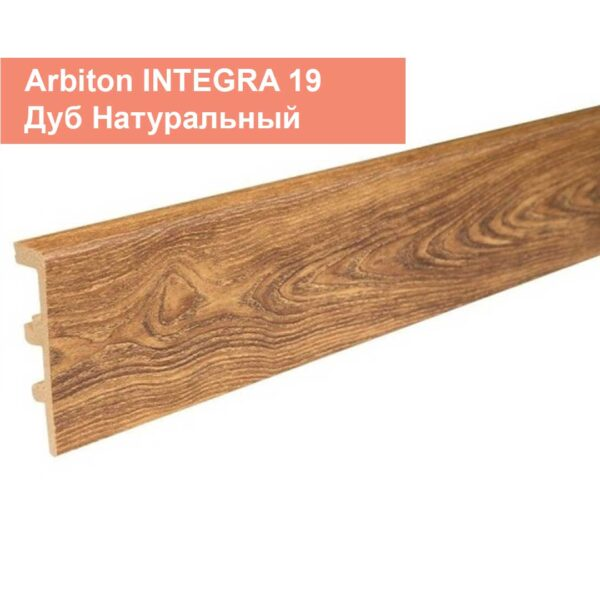 Плинтус Arbiton INTEGRA 19