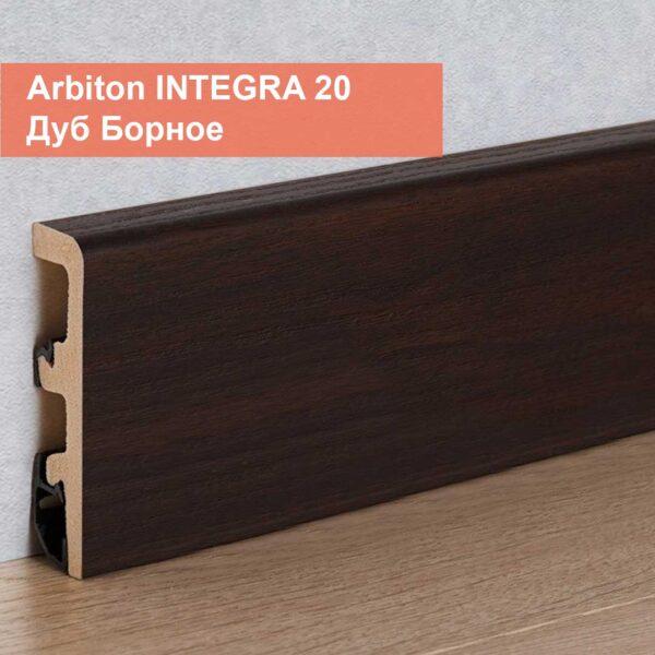 Плинтус Arbiton INTEGRA 20