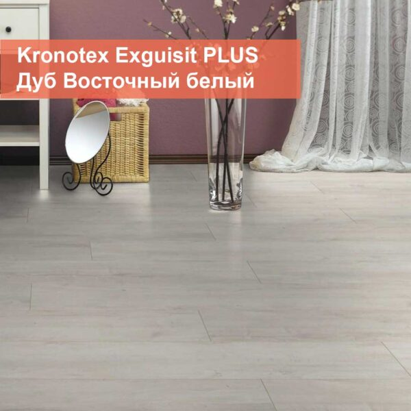 Ламинат Kronotex Exquisit PLUS Дуб Восточный Белый